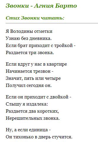 Читать онлайн короткие стихи Агнии Барто - звонки.