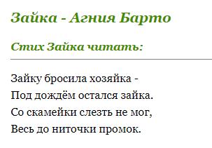 Короткий и легкий стих для малышей от Агнии Барто - зайка