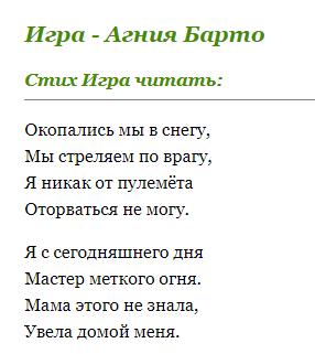 Короткий и легкий стих для малышей от Агнии Барто - игра