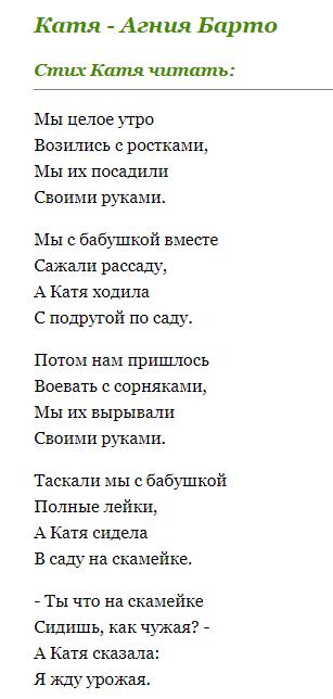 Читать стихи для школьников, для класса Агнии Барто - Катя. Бесплатно