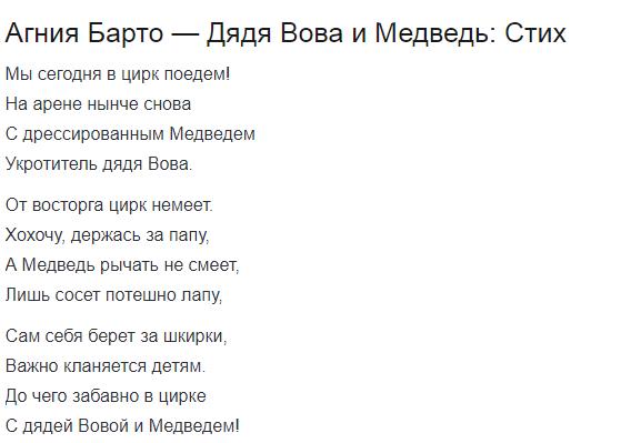 Стих Агнии Барто про цирк для малышей - Дядя Вова и Медведь. Читать бесплатно.