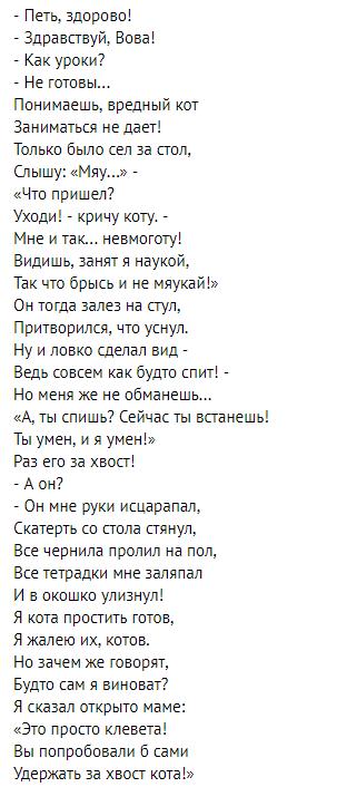 Веселый стих для 1 класса Бориса Заходера - Петь, здорово