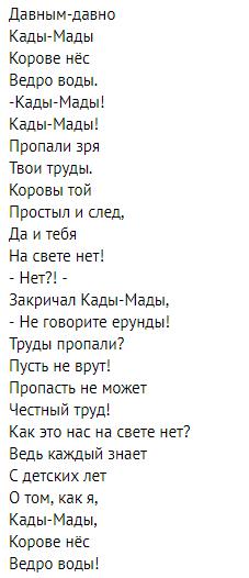 Веселый текст бесплатного стиха Бориса Заходера - давным-давно