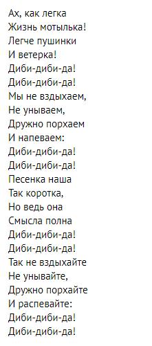 Короткий и веселый стих для детей от Бориса Заходера - ах, как легка жизнь мотылька!