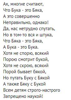 Читать веселые стихи Бориса Заходера - бука бяка