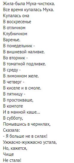 Бесплатный текст стихов Бориса Заходера для детей 1 и 2 классов