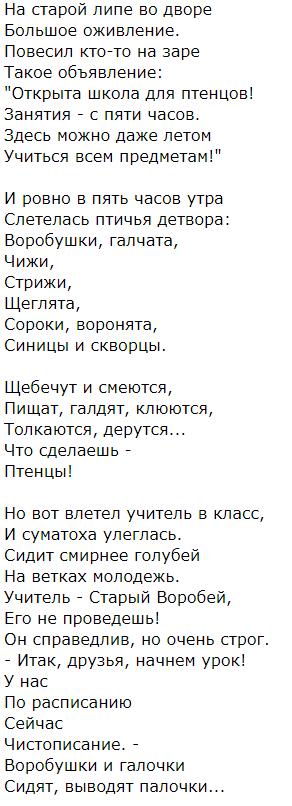 Текст короткого и веселого стиха для детей и школьников Бориса Заходера - птичья школа
