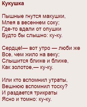 Афанасий Фет 'Кукушка' - легкий и короткий стих на 12 строк про кукушку