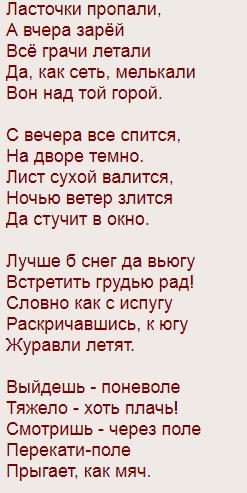 Афанасий Фет 'Ласточки пропали..' - короткий стих на 16 строк про природу