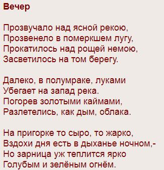 Афанасий Афанасьевич Фет 'Вечер' - стих на 12 строк, лирика о природе, короткий