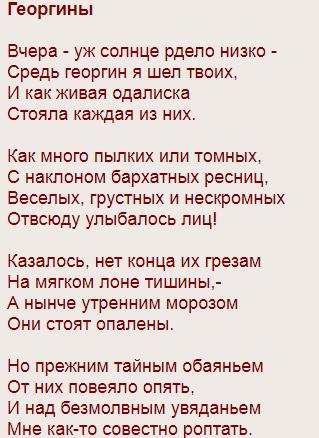 Афанасий Фет 'Георгины' - стих 16 строк, о природе и любви короткие стихи