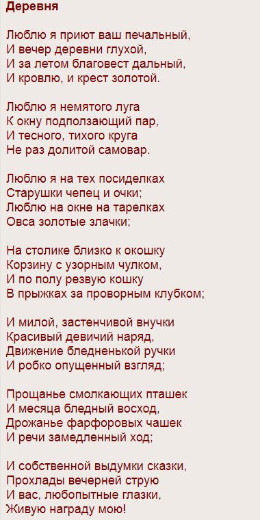 Афанасий Фет 'Деревня' - стих про деревню