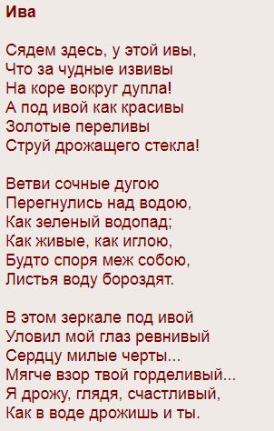 Афанасий Афанасьевич Фет 'Ива' - короткий стих на 18 строк, легко учить