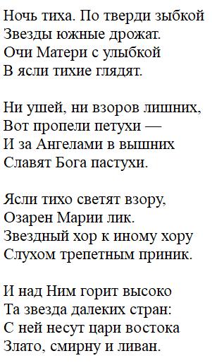 Стихотворение Афанасия Фета 'Ночь тиха' - легкий и короткий стих для детей