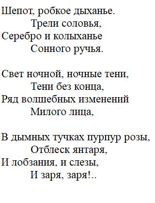 Афанасий Фет 'Осень' - легкий и короткий стих для детей о времени года