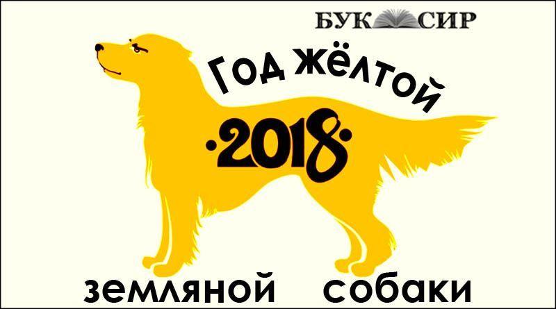 2018 год какого животного?