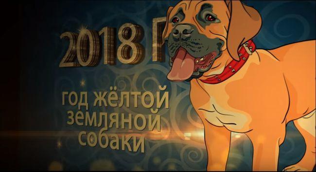 Восточный календарь - год земляной собаки