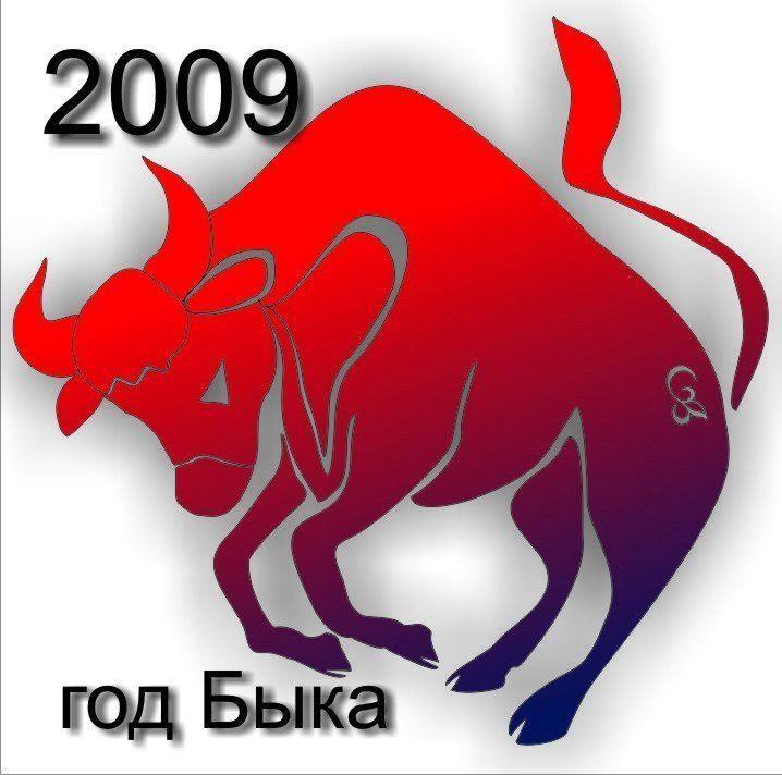 Год какого животного по восточному календарю - год быка