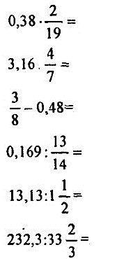 Примеры для тренировки, математика, 5 класс