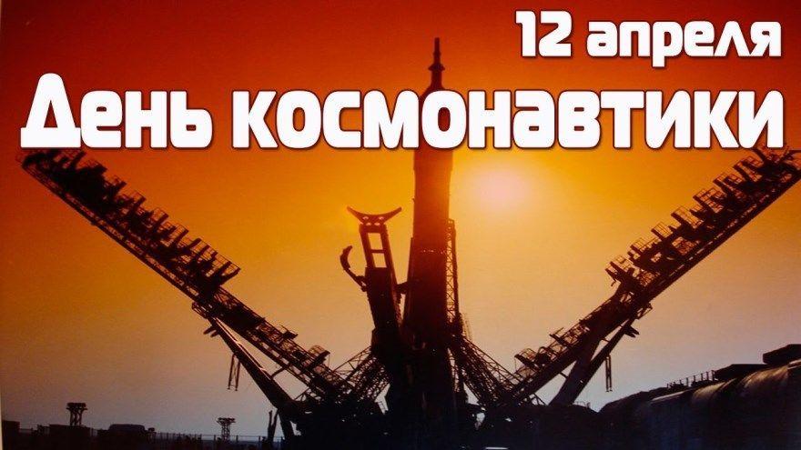12 апреля день космонавтики картинки открытки бесплатно