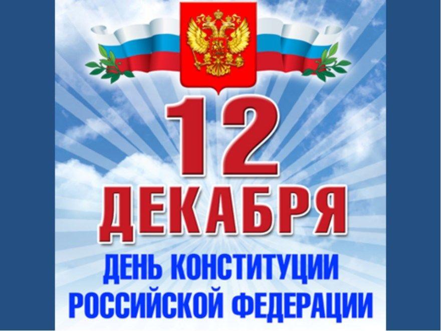 12 декабря день конституции России картинки открытки поздравления бесплатно