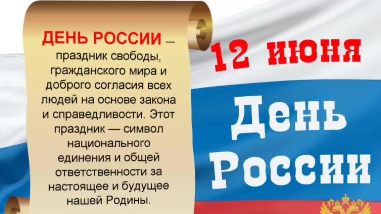 12 июня какой праздник в России официальные