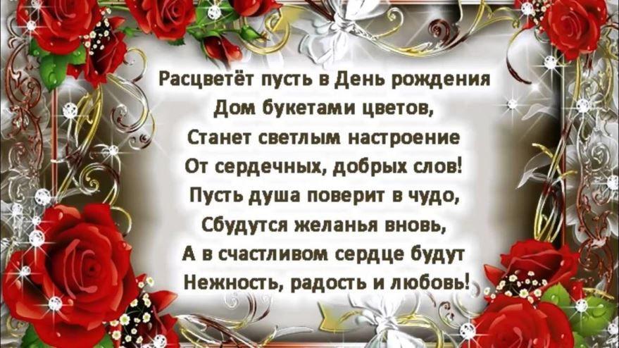 Необычный стих поздравление с днем рождения женщине