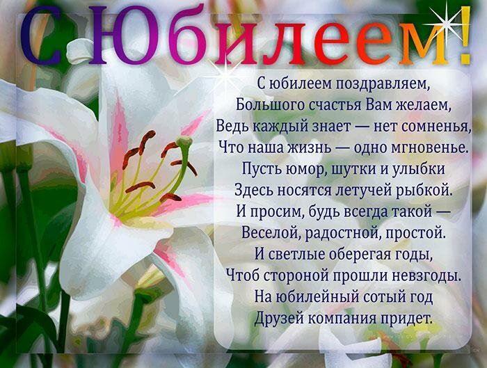 Поздравления к юбилеем женщине с днем рождения