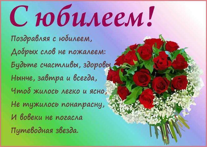 Поздравление для юбиляров с днем рождения