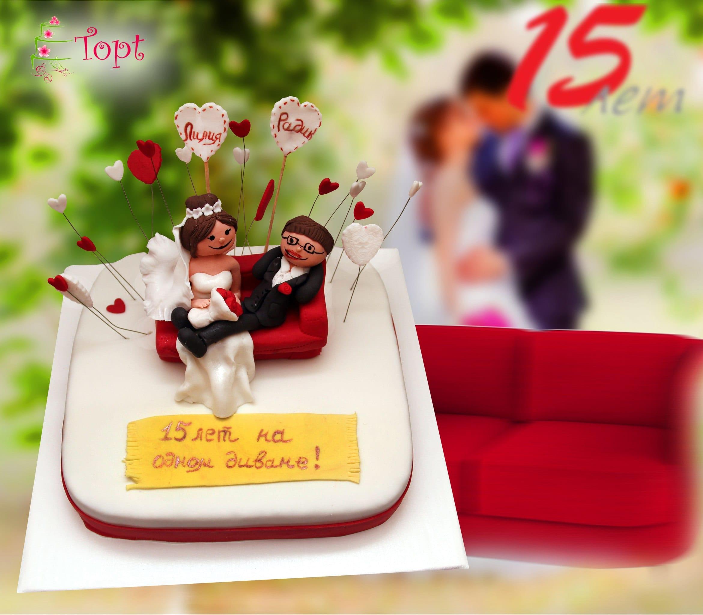 15 лет совместной жизни какая Свадьба - Хрустальная Свадьба. Прикольные картинки, поздравления с 15 годом совместной жизни!