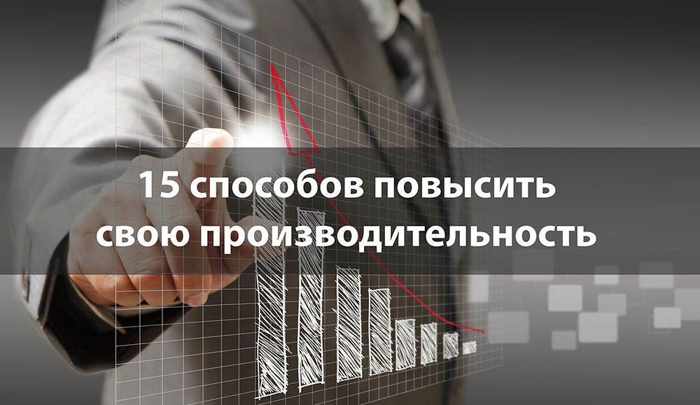 15 способов повысить свою производительность