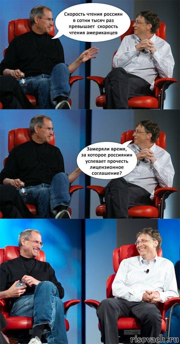 Как читают русские, коммикс Билл Гейтца со Стив Джопсом