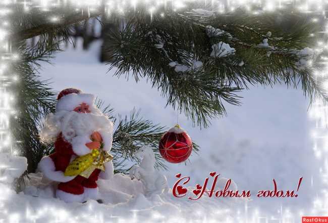Открытка, игрушка деда мороза под елкой и поздравление С Новым Годом!