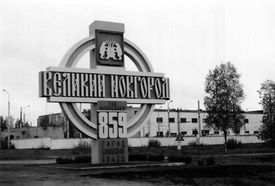 Смотреть интересную стелу города Великий Новгород бесплатно