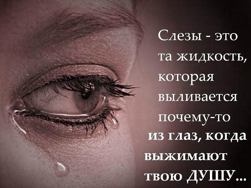 Картинки с надписями про любовь и слезы, очень добрая картинки