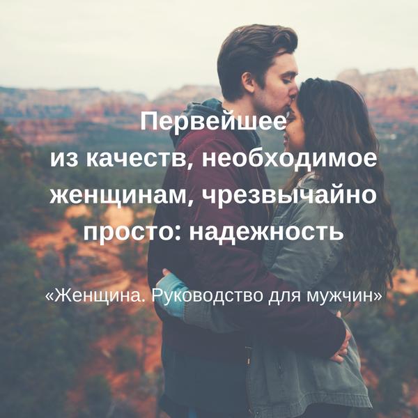 Цитата про любовь к парню со смыслом