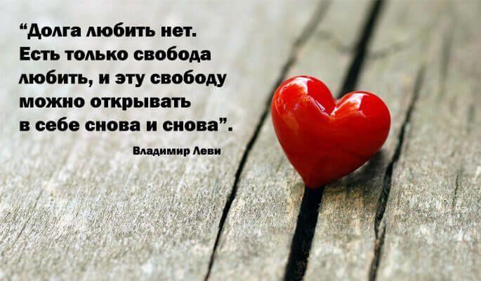Цитаты великих людей о любви со смыслом