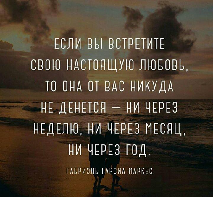 Короткая красивая цитата про любовь от великого человека