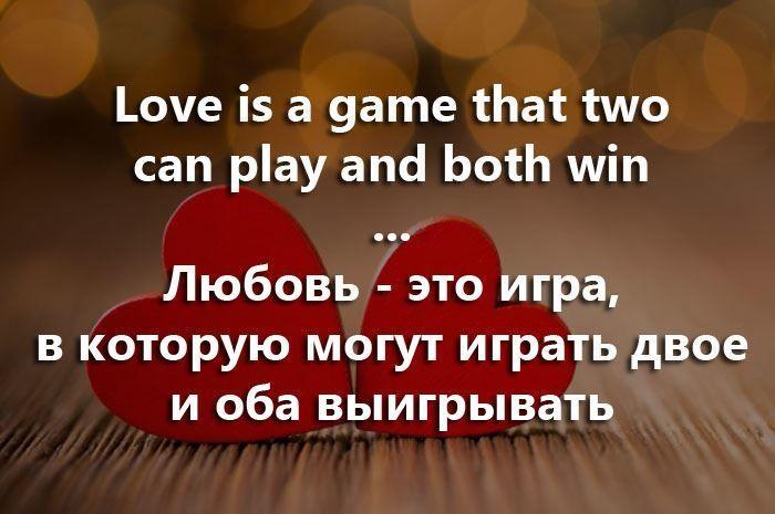 Цитаты про любовь на английском с переводом