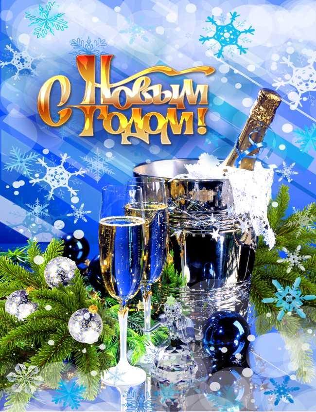 Картинки поздравление С Новым годом 2019