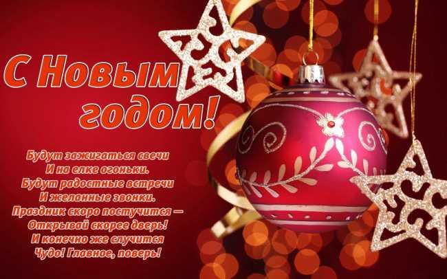 Красивые картинки поздравления С Новым годом