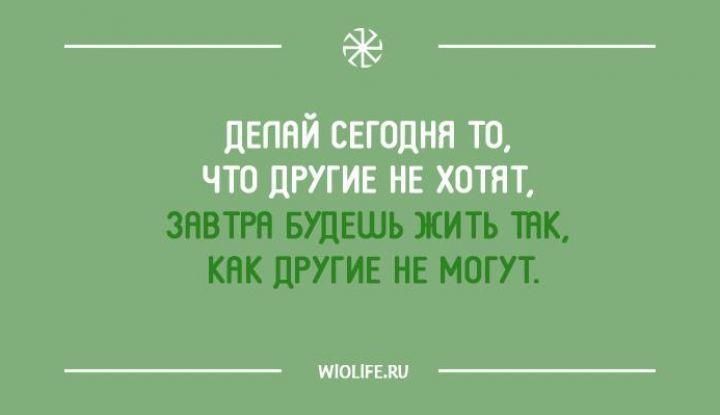 Короткая цитата про смысл жизни