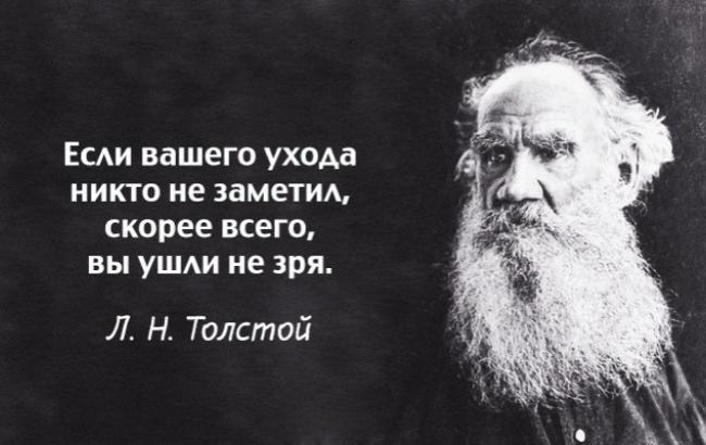Мудрая цитата со смыслом от великих людей