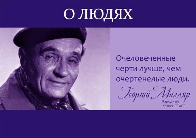 Цитата известных, великих людей о людях