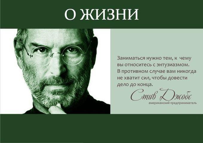 Цитаты великих людей о жизни человека