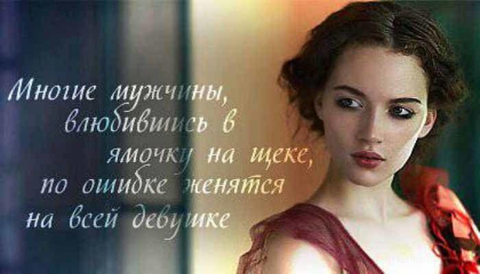 Красивая и короткая цитата про девушку