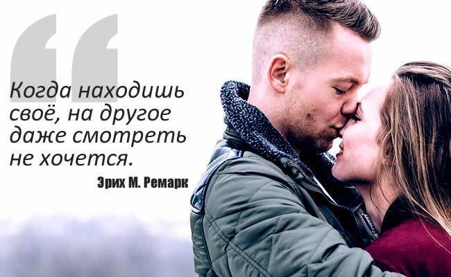 Красивая цитата про любовь от великих людей