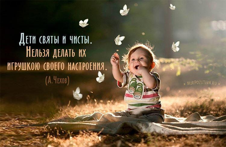 Красивая цитата про детей до слез