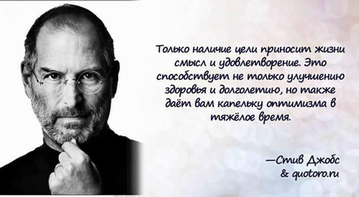 Цитата о смысле жизни от великого человека