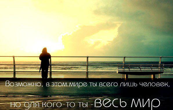 Короткая и мудрая цитата про смысл жизни